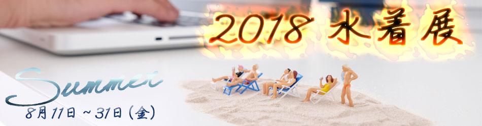 2018年水着展開催!